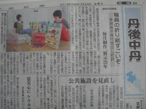5月24日京都新聞記事